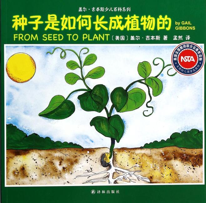 盖尔·吉本斯少儿百科系列:种子是如何长成植物的