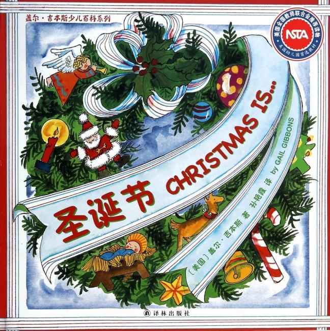 盖尔·吉本斯少儿百科系列:圣诞节