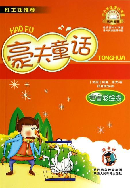 中小学生课外书屋:豪夫童话(注音彩绘版)