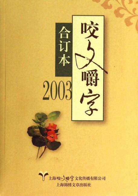 2003年咬文嚼字》合订本(平)》 咬文嚼字