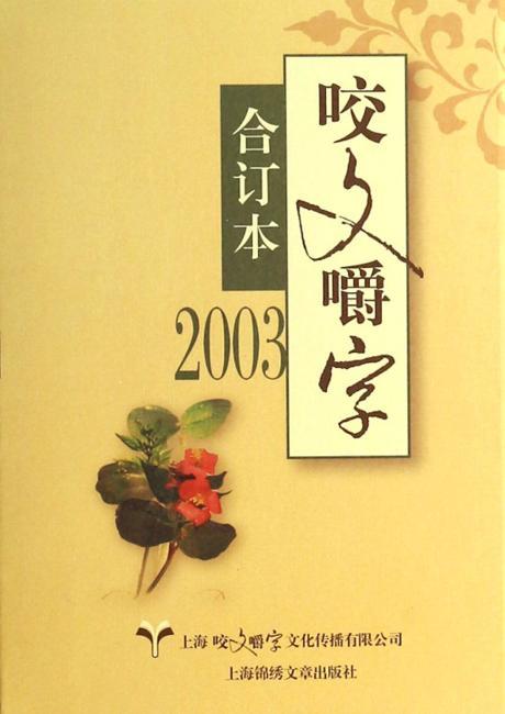 2003咬文嚼字》合订本》 咬文嚼字