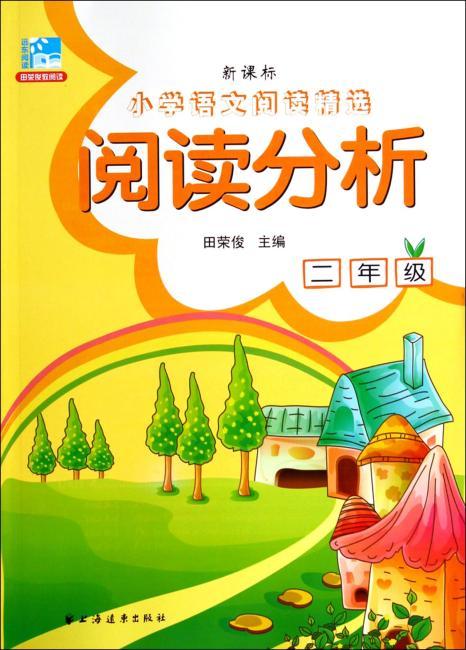 远东阅读·新课标小学语文阅读精选:阅读分析(二年级)