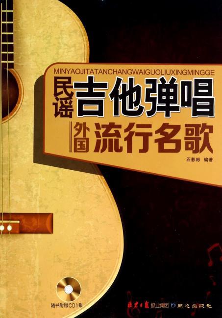 民谣吉他弹唱外国流行名歌(附CD光盘)