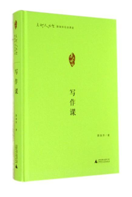 薛瑞萍母语课堂:写作课