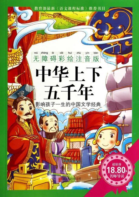 语文新课标无障碍彩绘注音版:中华上下五千年