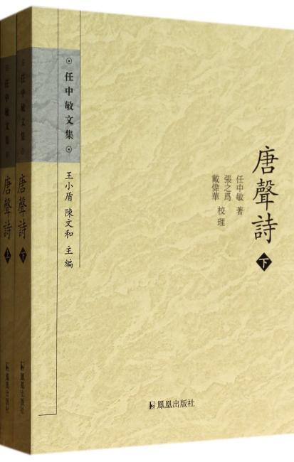 任中敏文集:唐声诗(套装共2册)