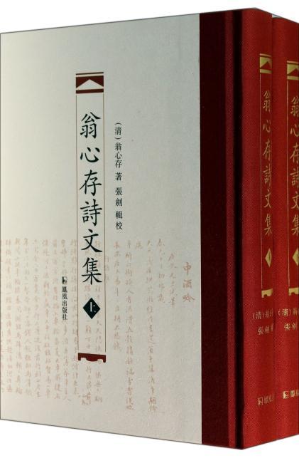翁心存诗文集(套装共2册)