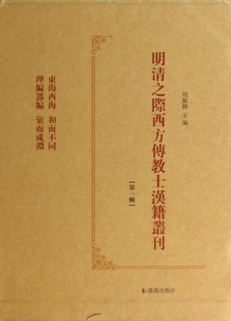 明清之际西方传教士汉籍丛刊(第1辑共6册)(精)