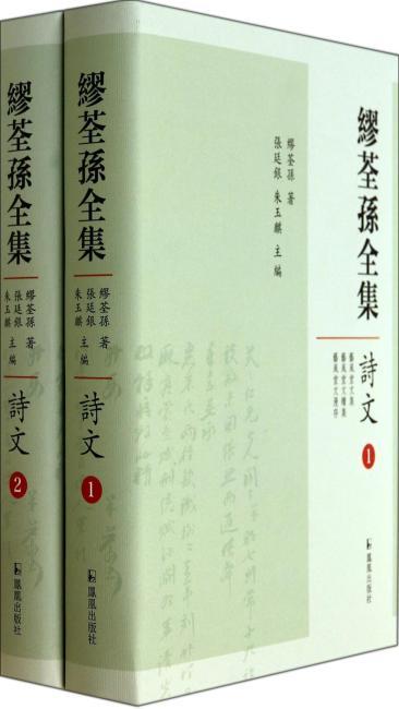 缪荃孙全集:诗文(套装共2册)
