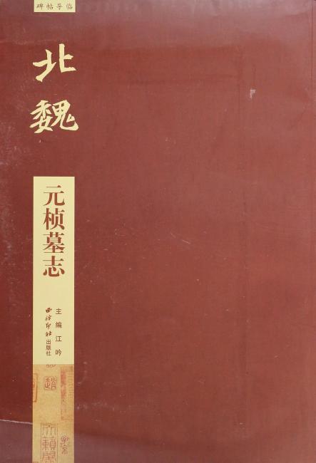 碑帖导临:北魏·元桢墓志