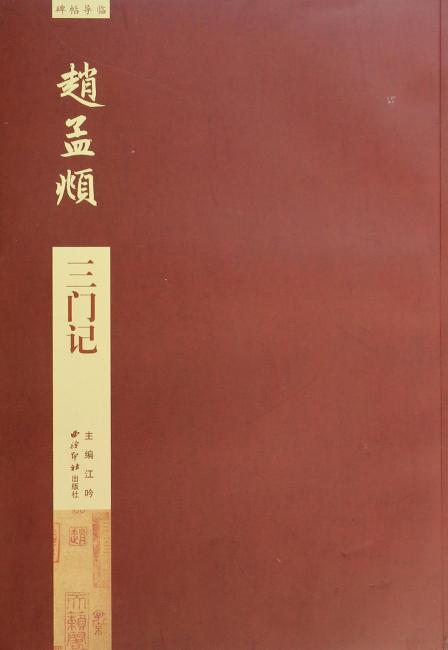 碑帖导临:赵孟頫三门记