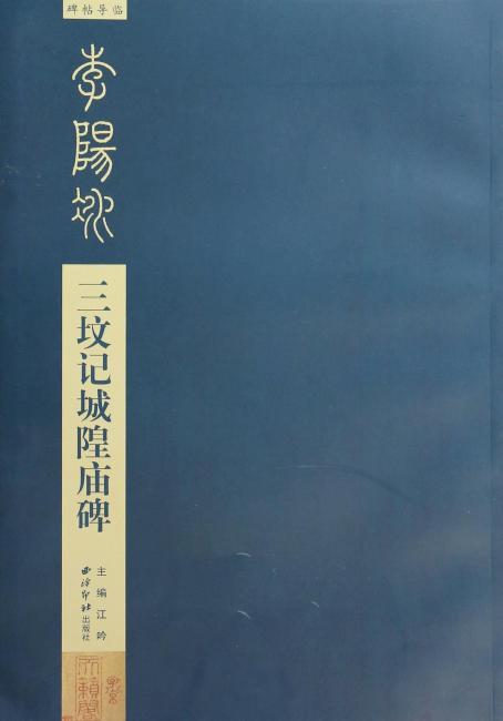 碑帖导临:李阳冰三坟记城隍庙碑