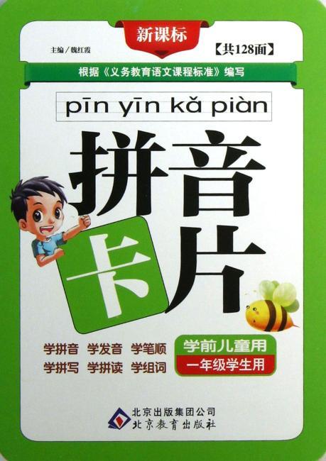 拼音卡片(学前儿童用)(1年级学生用)(新课标)