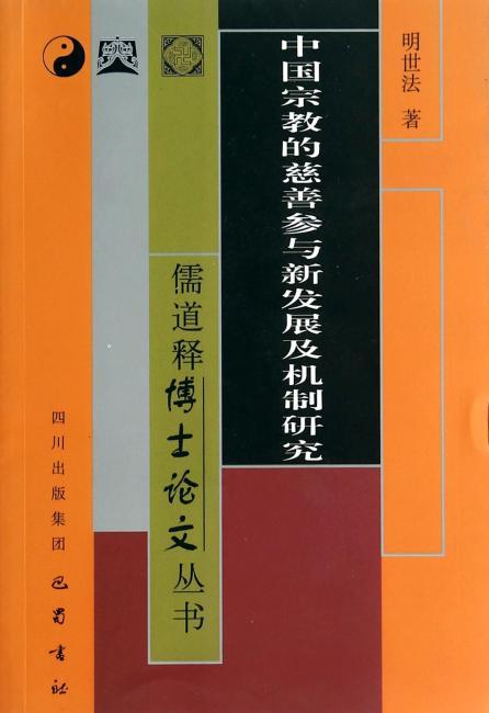 中国宗教的慈善参与新发展及机制研究