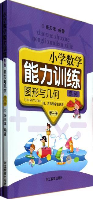 小学数学能力训练系列:图形与几何(第3册)(4\5年级学生适用)(套装共2册)