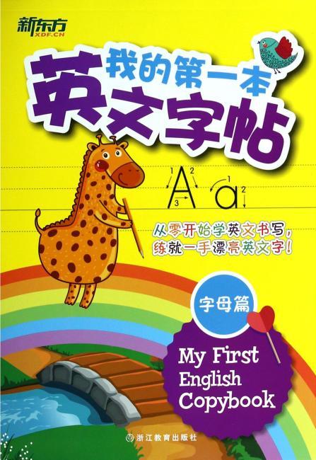 新东方·我的第一本英文字帖:字母篇