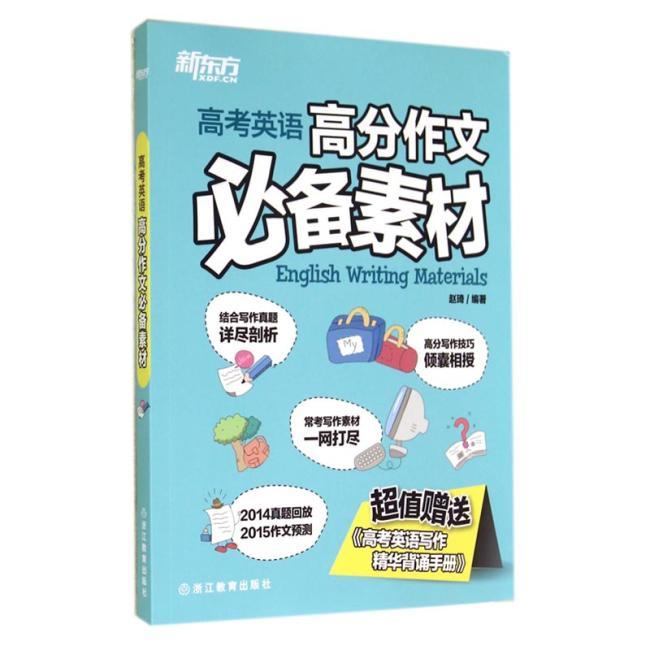 新东方·高考英语高分作文必备素材(附高考英语写作精华背诵手册》)