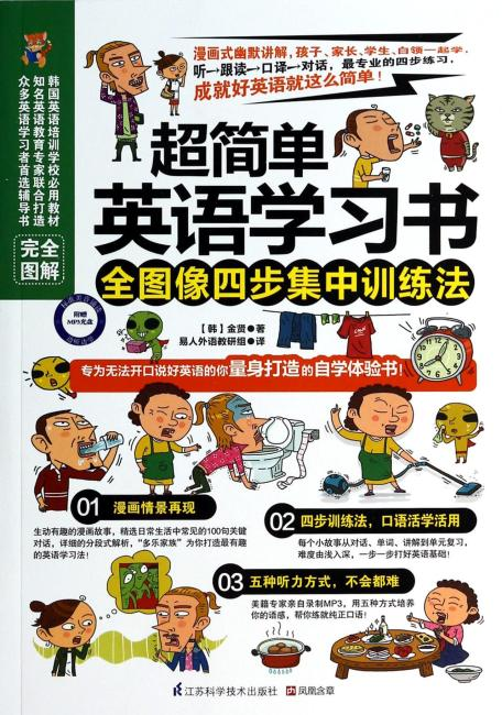 易人外语·超简单英语学习书:全图像四步集中训练法