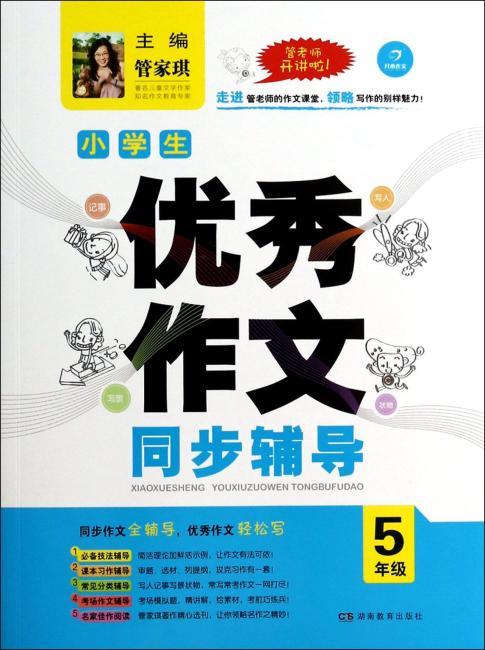开心作文:小学生优秀作文同步辅导(5年级)