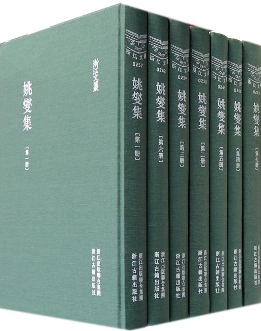 浙江文丛:姚燮集(套装共7册)