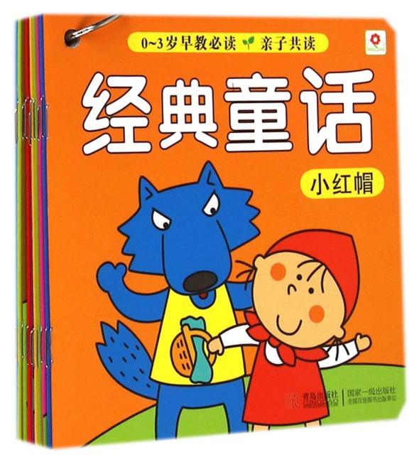 小红花·0-3岁早教必读:经典童话(套装共10册)