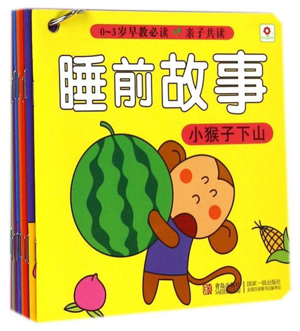 小红花·0-3岁早教必读:睡前故事(套装共10册)