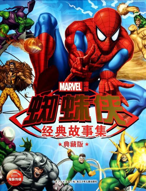 蜘蛛侠经典故事集(典藏版)