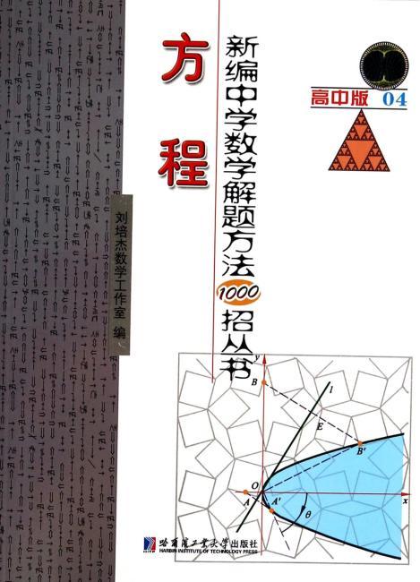 新编中学数学解题方法1000招丛书:方程4(高中版)