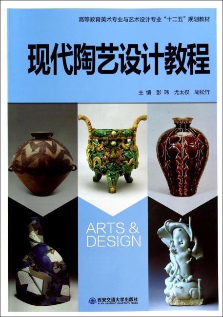 """高等教育美术专业与艺术设计专业""""十二五""""规划教材:现代陶艺设计教程"""