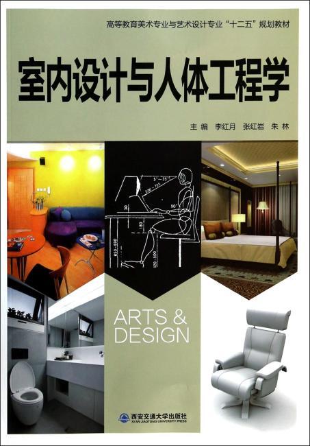 """高等教育美术专业与艺术设计专业""""十二五""""规划教材:室内设计与人体工程学"""