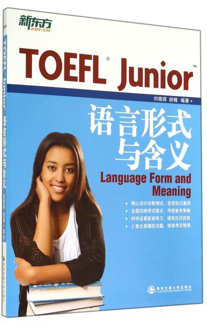 新东方·TOEFL Junior语言形式与含义