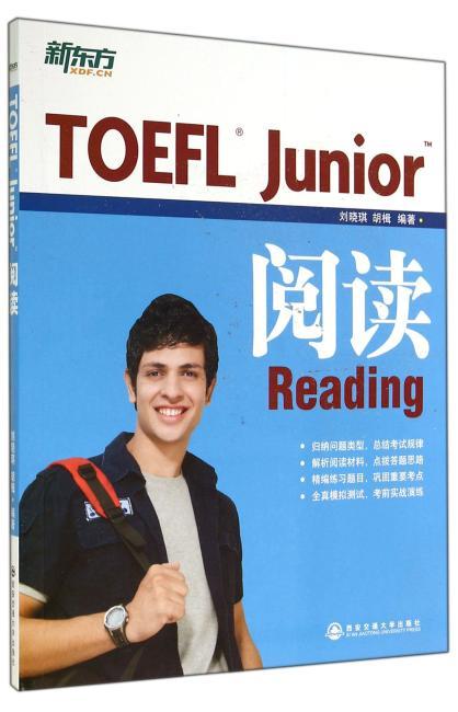 新东方·TOEFL Junior阅读