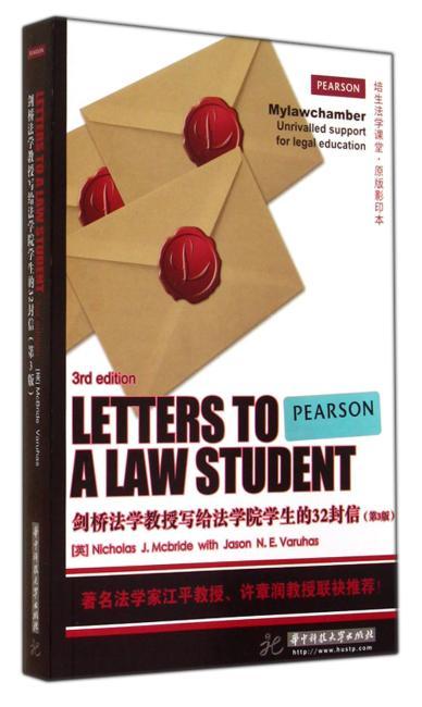 培生法学课堂:剑桥法学教授写给法学院学生的32封信(原版影印本)(第3版)