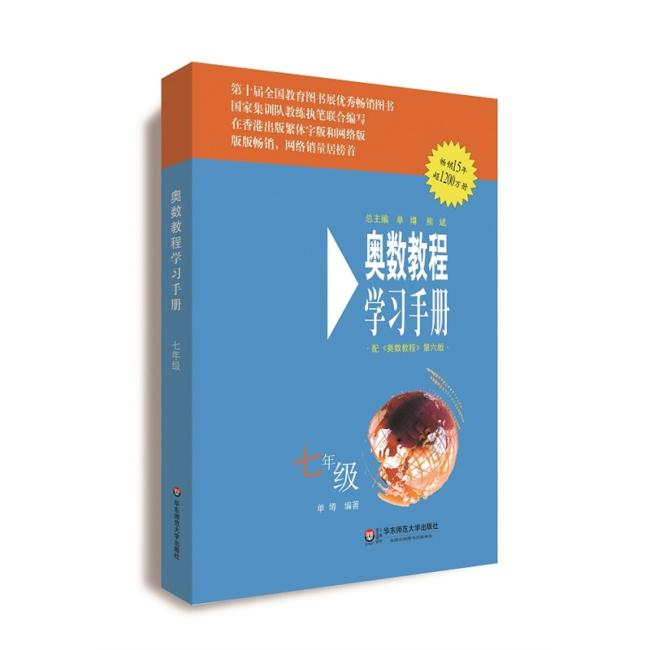 奥数教程·学习手册:七年级(配奥数教程》第六版)