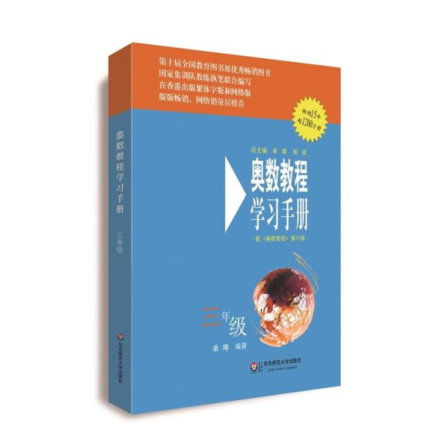 奥数教程·学习手册:三年级(配奥数教程》第六版)