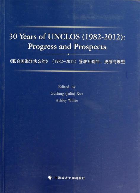 《联合国海洋法公约》(1982-2012)签署30周年:成绩与展望