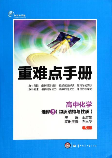 重难点手册:高中化学(选修3·物质结构与性质)(SJ)(创新升级版)