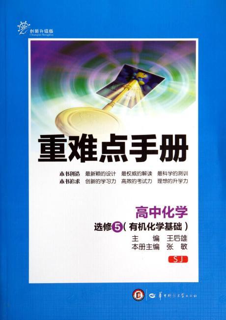 重难点手册:高中化学(选修5·有机化学基础)(SJ)(创新升级版)