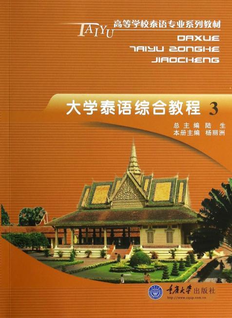 高等学校泰语专业系列教材:大学泰语综合教程3