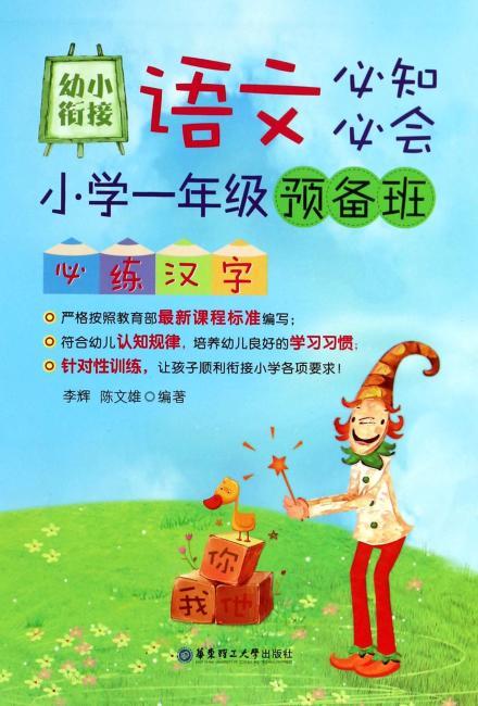 幼小衔接语文必知必会:小学1年级预备班必练汉字
