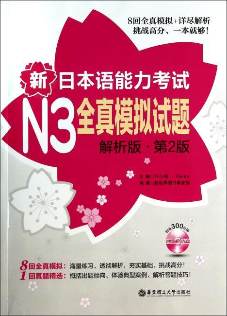 新日本语能力考试N3全真模拟试题(解析版)(第2版)(附光盘)