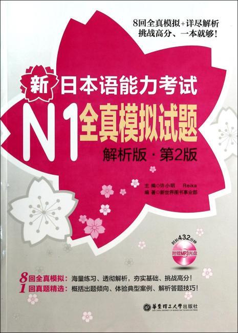 新日本语能力考试N1全真模拟试题(解析版)(第2版)(附MP3光盘)