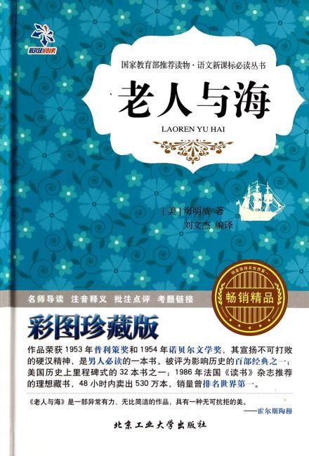 语文新课标必读丛书:老人与海(彩图珍藏版)