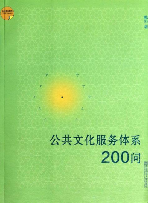 公共文化系列:公共文化服务体系200问