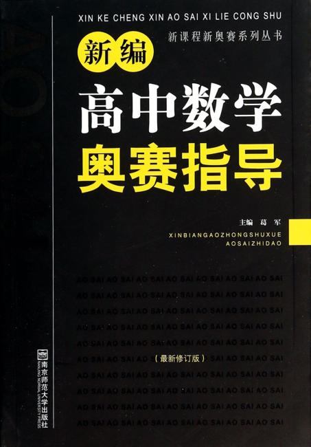 新课程新奥赛系列丛书:新编高中数学奥赛指导(修订版)