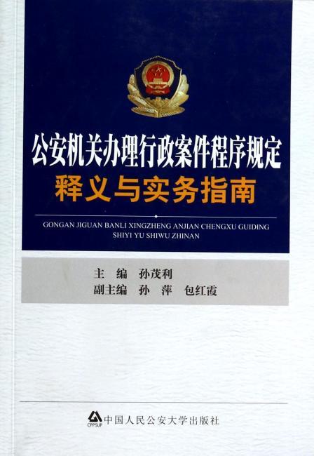 公安机关办理行政案件程序规定释义与实务指南