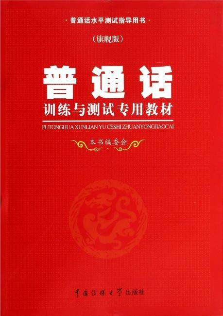 普通话水平测试指导用书:普通话训练与测试专用教材(旗舰版)》 普通话训练与测试专用教材