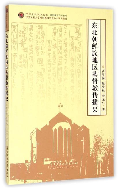 东北朝鲜族地区基督教传播史