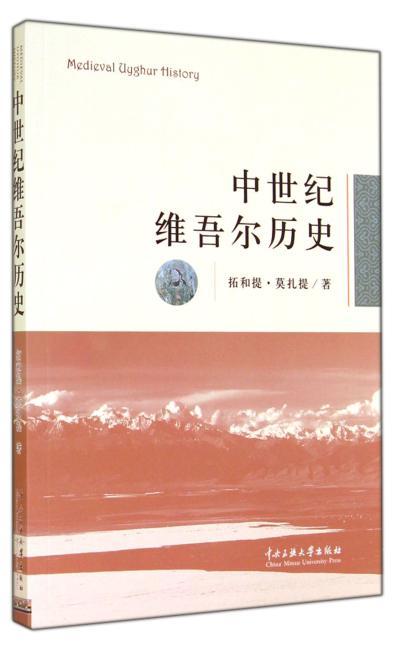中世纪维吾尔历史