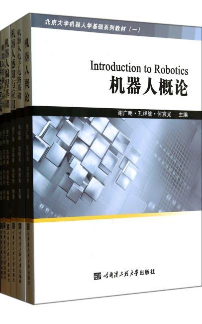 北京大学机器人学基础系列教材(共6册)